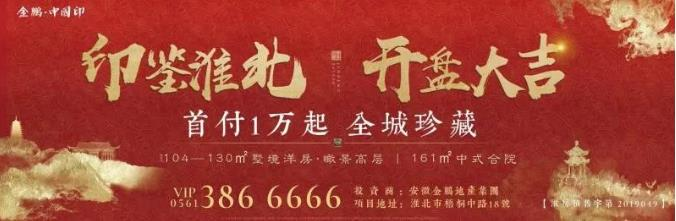金鵬·中國印 開盤倒計時3天 | 墅境洋...