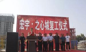 9月29日,宏宇?之心城項目正式復工建設┈