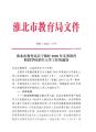 淮北市2020最新学区划分以及招生办法确定