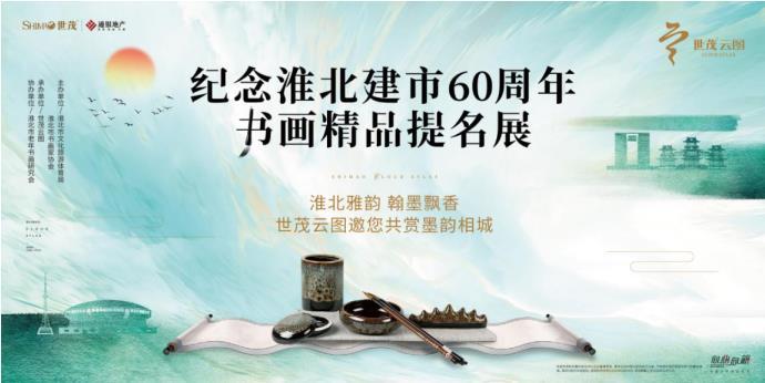 淮北雅韵 翰墨飘香|纪念淮北建市60周年书画精品提名展