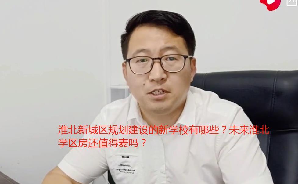 淮北新城区规划建设的新学校有哪些?未来淮北学区房还值得麦吗?